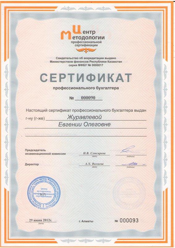 Получение сертификата профессионального бухгалтера стоимость онлайн получение сертификата для с6-01